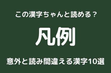 【読み間違える漢字】「凡例」「訃報」この漢字読み間違えてない??