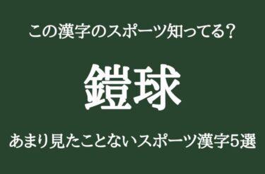 【スポーツの漢字】「鎧球」「杖球」この漢字読めますか??