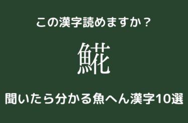 【魚へん漢字】「𩸽」「鯑」読み方を聞けば分かる漢字10選