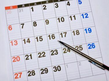 【カレンダーの雑学】知ってそうで知らない雑学5選