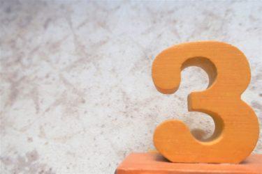 不思議な数字の「3」 これを読んだら気になりだすかも